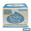 【第2類医薬品】 水虫薬 エフゲンクリーム 35g