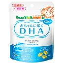 ビーンスタークマム 母乳にいいもの 赤ちゃんに届くDHA 90粒(30日分)