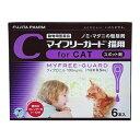 【動物用医薬品】 マイフリーガード 猫用 0.5ml×6ピペ