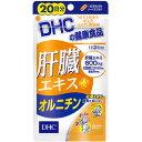 DHC 20日分 肝臓エキス+オルニチン 60粒