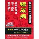 【第2類医薬品】 漢方薬 サーミン八味丸(はちみがん) 1500錠 あす楽対応