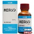 【第2類医薬品】ホロスリン 25ml×2個セット 水虫薬 【送料無料2個セット】 【あす楽対応】
