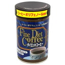 ファイン ダイエット コーヒー