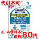 小林製薬 カルシウム ビタミンD 大豆イソフラボン 150粒(約30日分) 【ゆうメール送料80円】