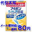 【第3類医薬品】 小林製薬 アイボントローリ目薬ドライアイ 13mL 【ゆうメール送料80円】