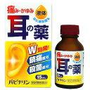 【第2類医薬品】 パピナリン (15mL)