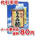 井藤漢方 琉球もろみ酢ソフトカプセル 90球 □ 【ゆうメール送料80円】