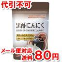 オリヒロ 黒酢にんにく 120粒 ゆうメール送料80円