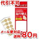 医療機器専用 貼り替えシール 60枚 【ゆうメール送料80円】