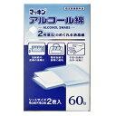 マッキン アルコール綿 マッキンワイパー 60包 【指定医薬部外品】