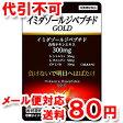 明治薬品 イミダゾールジペプチドGOLD(45粒) 【ゆうメール送料80円】