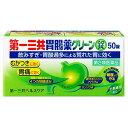 【第2類医薬品】 第一三共胃腸薬グリーン錠 50錠 【錠剤】