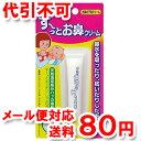 丹平製薬 ママ鼻水トッテ すーっとお鼻クリーム 8g 【ゆうメール送料80円】