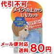 プライバシー UV フェイスパウダー 50 フォープラス 3.5g 【ゆうメール送料80円】