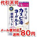 【エントリーP10倍】フジッコ カスピ海ヨーグルト 種菌セット (3g×2包入り)【ゆうメール送料80円】