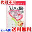 うんちのお茶 (4g×7包) ゆうメール送料無料