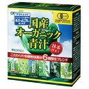 【オリヒロ アウトレット】 国産オーガニック青汁 30包 あす楽対応