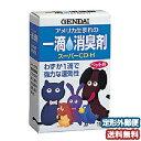 現代製薬 スーパーCD-H 一滴消臭剤 15ml 【ゆうメール送料80円】