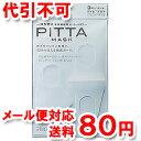 PITTA MASK (ピッタマスク) 3枚入 【ゆうメール送料80円】
