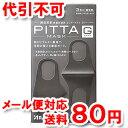 PITTA MASK GRAY(ピッタマスク グレー) 3枚入 ゆうメール送料80円