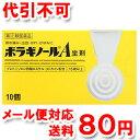 【第2類医薬品】 ボラギノールA坐薬 10個 【ゆうメール送料80円】