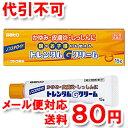 【第2類医薬品】 トレンタムGクリーム 15g(ノンステロイド)【ゆうメール送料80円】