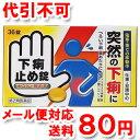 【第2類医薬品】 下痢止め錠「クニヒロ」 36錠 【ゆうメール送料80円】