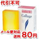 コラージュ D乾性肌用石鹸 100g 【ゆうメール送料80円】