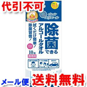 エリエール 除菌できるアルコールタオル 携帯用 10枚 メール便送料無料