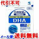 小林製薬 DHA 90粒(約30日分) メール便送料無料...