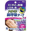 小林製薬 ナイトミン 鼻呼吸テープ アロマラベンダーの香り 15枚