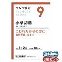 【第2類医薬品】 ツムラ漢方 小柴胡湯(しょうさいことう) ...