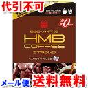 医食同源ドットコム ボディメイクシリーズ HMBコーヒースト...
