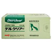 【動物用医薬品】犬猫用 デルクリアー錠 100錠 【あす楽対応】