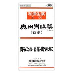 【第2類医薬品】 奥田胃腸薬 <錠剤> 400錠