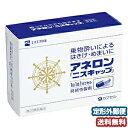 【第2類医薬品】 アネロンニスキャップ 9カプセル メール便送料無料