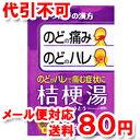 【第2類医薬品】 ツムラ漢方 桔梗湯エキス顆粒 8包 【ゆうメール送料80円】
