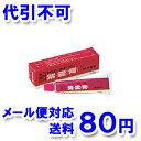 【第2類医薬品】 クラシエ 紫雲膏(シウンコウ) 14g 【ゆうメール送料80円】