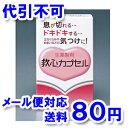 【第2類医薬品】 救心カプセル(30カプセル) 【ゆうメール送料80円】