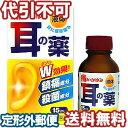 【第2類医薬品】 パピナリン (15mL) 定形外郵便で送料無料
