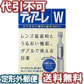 【第3類医薬品】 ティアーレW(0.5ml×30本入) 【定形外郵便で送料150円】