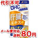 DHC 20日分 肝臓エキス+オルニチン 60粒 【ゆうメール送料80円】