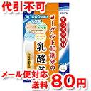リケン ヨーグルト10個分の乳酸菌 62粒【ゆうメール送料80円】