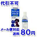 アイペット ヤマイチ(目薬) 50ml 現代製薬 【ゆうメール送料80円】