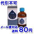 【第2類医薬品】 水虫薬 エフゲン 60ml 【ゆうメール送料80円】