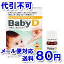 森下仁丹 BabyD(ベビーディー) 3.7g【ゆうメール送料80円】