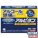 【第2類医薬品】 アルピタン 12包 メール便送料無料