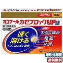 【第(2)類医薬品】 カコナール かぜブロックUP錠 36錠...
