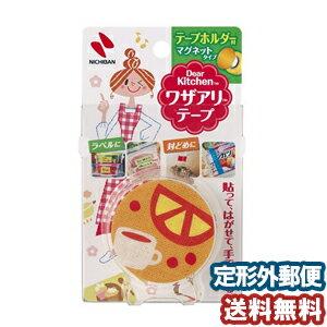Dear Kitchen ワザアリテープ ホルダ...の商品画像