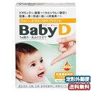 森下仁丹 BabyD(ベビーディー) 3.7g メール便送料無料